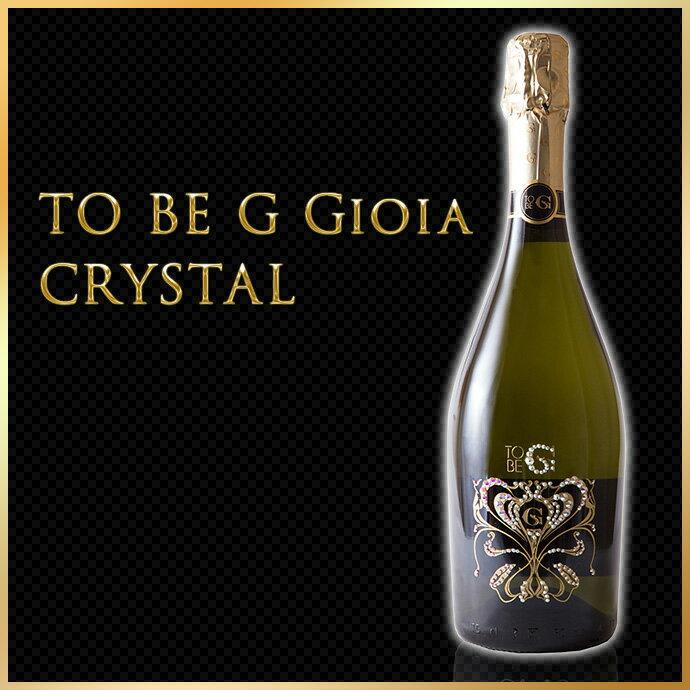 【500円クーポン発行中】 【送料無料】グッチオ・グッチプロデュース TO BE G Gioia CRYSTAL [スパークリングワイン] トゥービージー ジオイア クリスタル 750ml正規品 箱付き