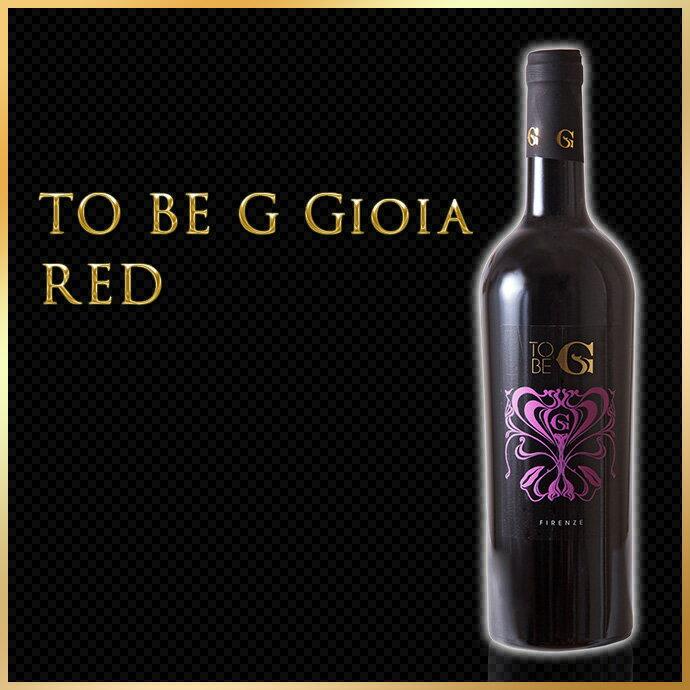 【500円クーポン発行中】 【送料無料】 グッチオ・グッチプロデュース TO BE G Rosso [RED] (トゥービージー・ロッソ) 750ml 正規品 箱付き 赤ワイン 酒