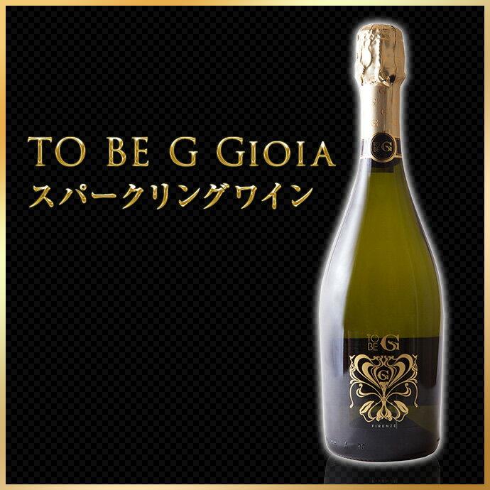 【500円クーポン発行中】 【送料無料】グッチオ・グッチプロデュース TO BE G [Gioia](トゥービージー・ジオイア) 750ml 箱付き 正規品 スパークリングワイン 酒