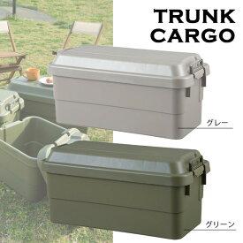トランクカーゴ 70L TC-70 ロック機能付き 収納 収納ボックス グリーン グレー キャンプ アウトドア バーベキュー 小物入れ ラック ボックス ガレージ 工具箱 TC-70GY TC-70KH