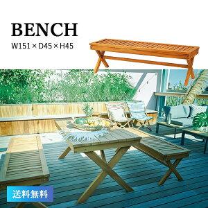 ベンチ イス 椅子 チェア アウトドア ベランダ 木製 バルコニー レジャーシート 天然木 チーク材 オイル仕上 JTI-335