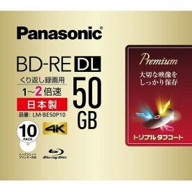 録画用2倍速 ブルーレイディスク BD-RE DL パナソニック Panasonic LM-BE50P10 lm-be50p10 片面2層 50GB 10枚パック 新品 送料無料