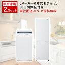 期間限定特別価格【中古】家電セット 家電 セット 2点 冷蔵庫 洗濯機 【2008年製〜2017年製】 一人暮らし 新生活 激安…