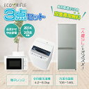 【中古】楽々おまかせ 家電セット 家電 セット 3点 冷蔵庫 洗濯機 電子レンジ【2014年製〜2018年製】 一人暮らし 新生…
