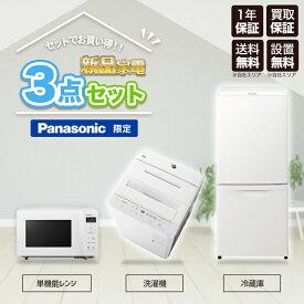 家電セット 一人暮らし 新品 家電3点セット 冷蔵庫 138L 洗濯機 5.0kg 電子レンジ Panasonic限定 新生活応援セット 新生活 設置込 大容量 二人暮らし 生活家電 単身赴任 静音 おしゃれ