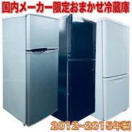【中古】国内メーカー限定2ドアおまかせ冷蔵庫【2012年製〜2015年製】【135〜146L】