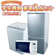 学生専用家電セット2年保証生活家電セット3点中古冷蔵庫洗濯機レンジ一人暮らし新生活お得まとめ買い引っ越し単身赴任自社限定商品