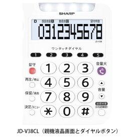 電話機 シャープ JD-V38C ホワイト系 大音量フラッシュ着信 ホワイト液晶 大きなダイヤルボタン 音量大ボタン 迷惑電話対策 お名前確認ボタン 迷惑電話