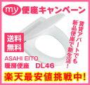 アサヒ暖房便座DL46 電子制御タイプ+ソフト閉止節電機能付トイレ用品/暖房機能/便座(O型タイプ)/簡単便座交換