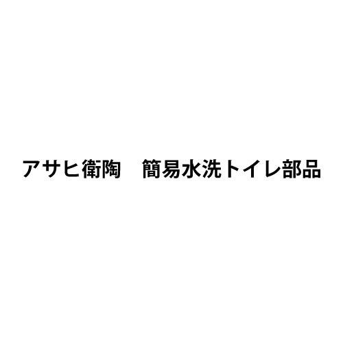 (C18)コントロールボックス(寒冷地用)WB103H 【アサヒ衛陶】送料無料