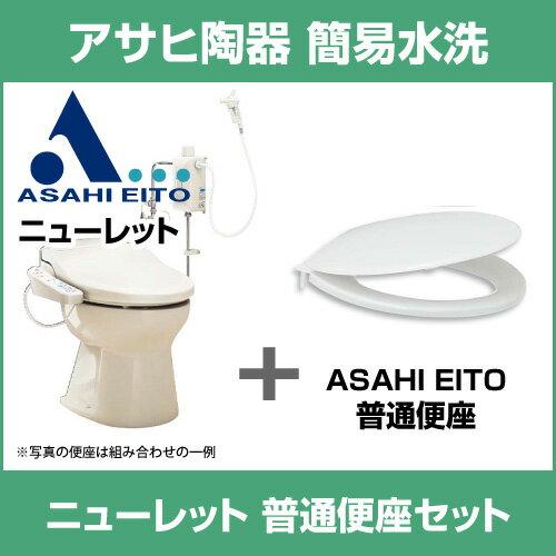 【商品のみ】アサヒ節水形簡易水洗便器ニューレット洋風便器+普通便座セット