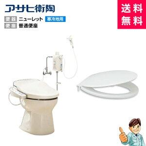 【寒冷地用】【商品のみ】アサヒ節水形簡易水洗便器ニューレット洋風便器+普通便座セット
