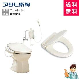 <商品のみ>アサヒ陶器製節水形簡易水洗便器ニューレット洋風便器+暖房便座セット