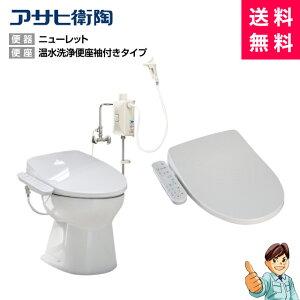 <商品のみ>アサヒ陶器製節水簡易水洗便器ニューレット洋風便器+温水洗浄便座基本機能+脱臭付