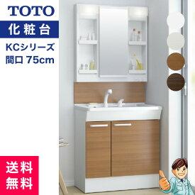 TOTO 洗面化粧台/KCシリーズ/ W750 片引出しタイプ+一面鏡(鏡裏収納つき)/LDCL075BJGEN1(カラー)+/LMSCL075B4GDC1(カラー)