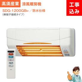 浴室暖房機【工事費込み】<防水!浴室使用OK!>高須産業SDG-1200GBM 涼風暖房機 (壁面タイプ/浴室用/防水仕様)(棒端子接続タイプ)浴室暖房機