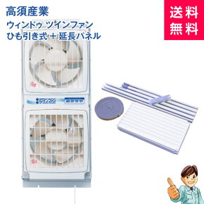 高須産業ウィンドゥツインファン同時給排形窓用換気扇(引きヒモタイプ)