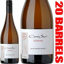 Cono Sur Sauvignon Blanc 20Barrels Limited Edition [現行VT] / コノスル ソーヴィニヨン・ブラン 20バレル リミテッド・エディション [CL][白]