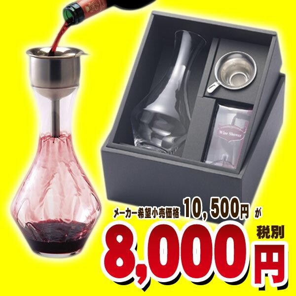 【正規品】 RIEDEL リーデル デキャンタ ワインシャワー ギフトセット 【デカンタ メルロー + ワインシャワー + ワインロート】