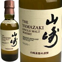 Suntory Yamazaki Distillery Single Malt (mini bottle) / サントリー シングルモルト 山崎 180ml [JW]