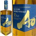 Suntory World Blended Whisky Ao / サントリー ワールドウイスキー 「 碧 Ao (アオ)」[JW]【※カートンは性質上、…