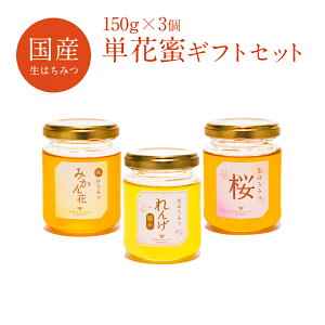 【単花蜜ギフトセット】(極+桜+みかん)お中元 ハチミツ ハニー はちみつ 蜂蜜 国産ハチミツ 国産純粋はちみつ 非加熱 日本産