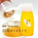 【国産】国産純粋はちみつ 【百花ボトルタイプ】 非加熱 はちみつ 岡山産 蜂蜜 ハチミツ