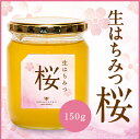 【生はちみつ 桜150g】国産純粋 生 はちみつ 非加熱 国産はちみつ 日本産 岡山産 蜂蜜 ハチミツ