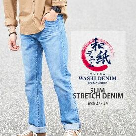BACK NUMBER 「和紙デニム」スリムストレッチジーンズ メンズ※Right-on,ライトオン,BN-4111001,BACK NUMBER,バックナンバー