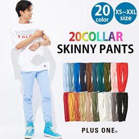 PLUS ONE 【WEB限定】24色スキニーパンツ メンズ【店舗裾上げ不可】Right-on,ライトオン,PL-4012001,PLUS ONE,プラスワン