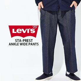 Levi's 「STA-PREST」 ワイドパンツ メンズ ※Right-on,ライトオン,47873-0002,Levi's,リーバイス,スタプレ,ボトム,ゆったり,28,30,32,34,シンプル,カジュアル