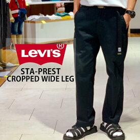 Levi's 「STA-PREST」 ワイドパンツ メンズ ※Right-on,ライトオン,47873-0003,Levi's,リーバイス,スタプレ,ボトム ノーアイロン きれいめ 28 30 32