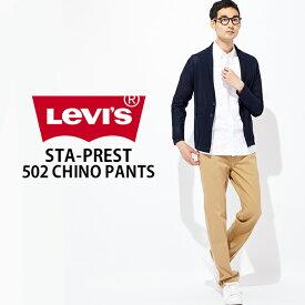 Levi's 「STA-PREST」 502 メンズ ※Right-on,ライトオン,47959-0001,Levi's,リーバイス,スタプレ,ボトム パンツ チノパン ノータック ノーアイロン センタープレス テーパードシルエット はきやすい 28 32 ベージュ