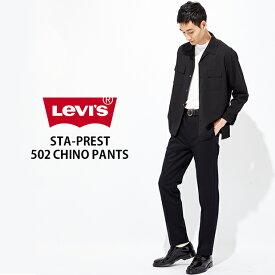 Levi's 「STA-PREST」 502 メンズRight-on,ライトオン,47959-0004,Levi's,リーバイス,スタプレ,ボトム パンツ ノーアイロン きれいめ,ブラック,黒,チノパンツ,28,30,32,34,カラーパンツ,
