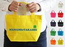 出産祝い【nameトートバッグSP】 入園祝い・入学祝い 名入れ トート バッグ トートバッグ マイバッグ マザーズバッグ …