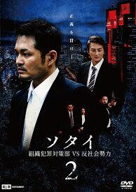 ソタイ2〜組織犯罪対策部vs反社会勢力〜
