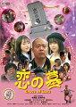 恋の墓DVDBOX(2枚組)