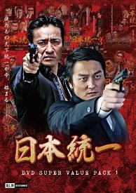 【楽天限定特典ステッカー付】日本統一 DVD SUPER VALUE PACK 1