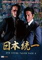 日本統一DVDSUPERVALUEPACK2
