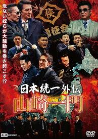 日本統一外伝 山崎一門[DVD]