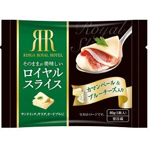 チーズ ロイヤルスライス カマンベール&ブルーチーズ /リーガロイヤルホテル 冷蔵 宅配 通販 パン