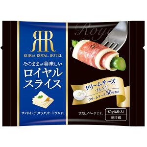 チーズ ロイヤルスライス クリームチーズブレンド リーガロイヤルホテル 冷蔵 宅配 通販 パン