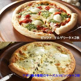 楽天スーパーセール ピザ ピッツァアソート2種 5枚入(冷凍便) リーガロイヤルホテル 詰合せ 冷凍ピザ マルゲリータ チーズ モッツァレラチーズ チーズ