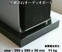 350X350X30mm 天然黒御影石 オーディオボード 11kg御影石/天然石/音/音楽/黒/オーディオボード/audio board/高級/…