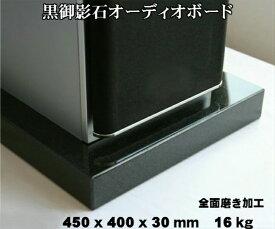 450×400×30mm 天然黒御影石 オーディオボード 16kg御影石/天然石/音/音楽/黒/オーディオボード/audio board/高級/スピーカー/台