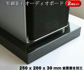 250×200×30mm 2枚セット 天然黒御影石 オーディオボード 4.5kgx2枚御影石/天然石/音/音楽/黒/オーディオボード/audio board/高級/スピーカー/台