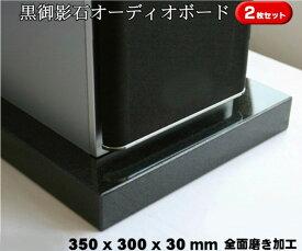350×300×30mm 2枚セット 天然黒御影石 オーディオボード 9.5kg×2枚御影石/天然石/音/音楽/黒/オーディオボード/audio board/高級/スピーカー/台