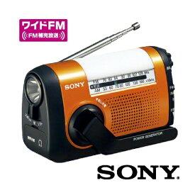 FM AM 手回し充電 ポータブルラジオ ソフトライト搭載 ワイドFM対応 オレンジ 防災 非常時 ICF-B09 D SONY ソニー