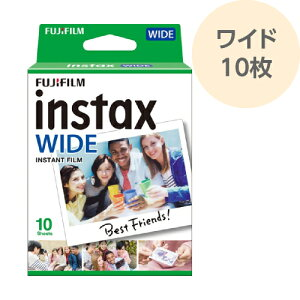 チェキ フィルム ワイド 10枚(10枚入×1パック)INSTAX WIDE WW 1 FUJIFILM 富士フイルム