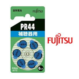 補聴器用空気電池 1.4V PR44 PR44 6B FUJITSU 富士通 メール便可=お届け日目安:発送後7-10日